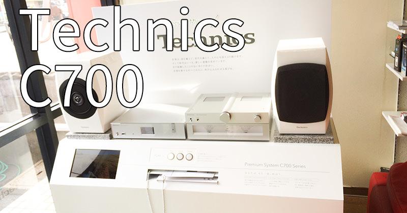 TechnicsC700