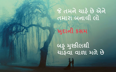 Love Gujarati Whatsapp Status & Quotes
