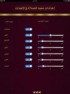 تحميل برنامج دليل المسلم للموبايل download muslim guide