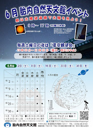 6月の星空観望会