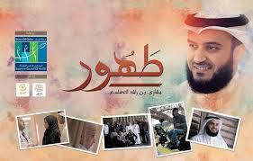كلمات نشيد طهور للشيخ مشارى راشد العفاسى