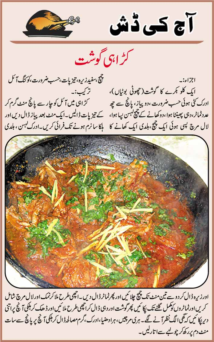 KarahiGoshtrecipesinurdu - Recipe of the day ~ 16 June 2013 ~