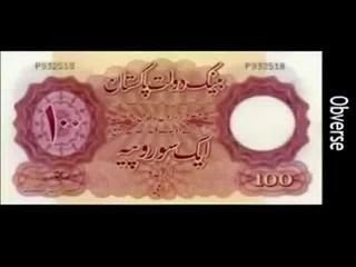 Pakistan Currency Notes History from 1947 - 2008