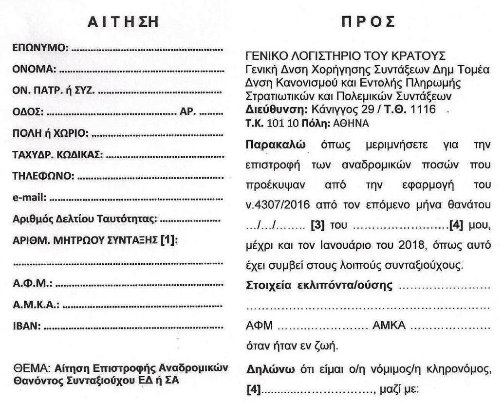 Αναδρομικά κληρονόμων εκλιπόντων στελεχών ΕΔ-ΣΑ περιόδου 2013 έως και 2017
