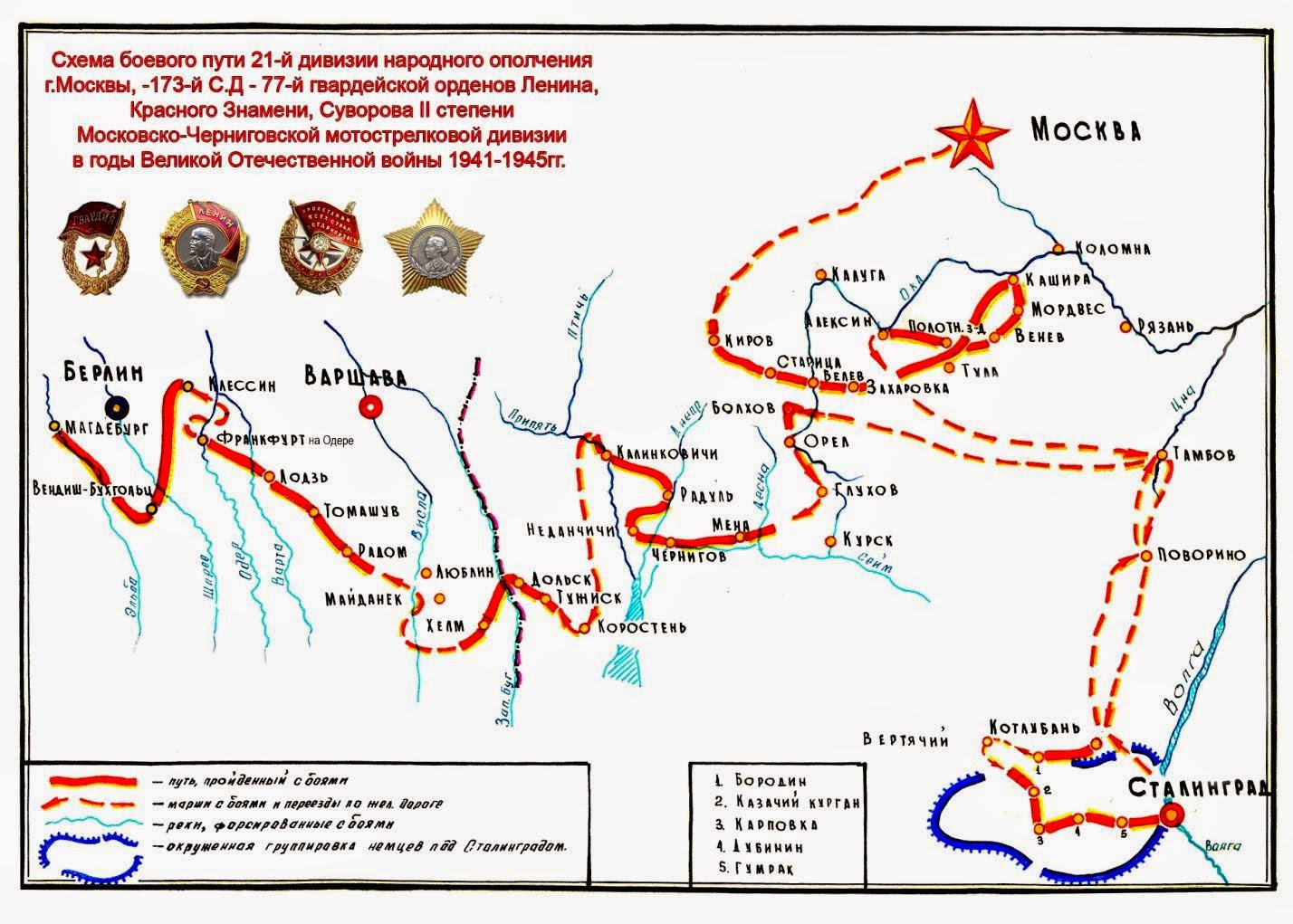 Осенью 1941 года и зимой 1941/1942 годов в составе 49-й армии западного фронта дивизия участвовала в оборонительных сражениях под москвой