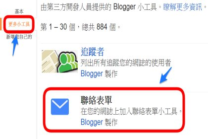 Blogger 私密留言的三種替代方案 + 聯絡表單的應用方式