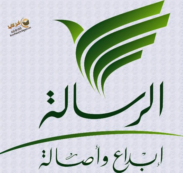 تردد قناة الرسالة الجديد نايل سات