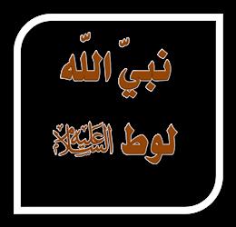 قصة سيدنا لوط عليه السلام Qasas12