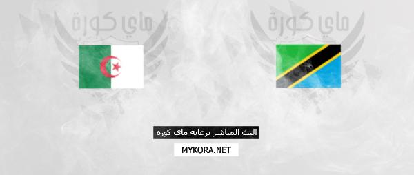 الجزائر وتنزانيا اليوم
