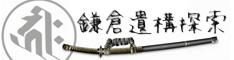 鎌倉遺構探索