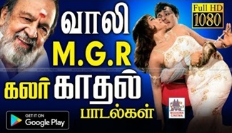 MGR Vaali Colour Love Songs