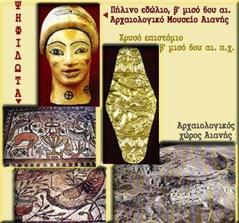 Αρχαιολογικό Μουσείο Αιανής Κοζάνης