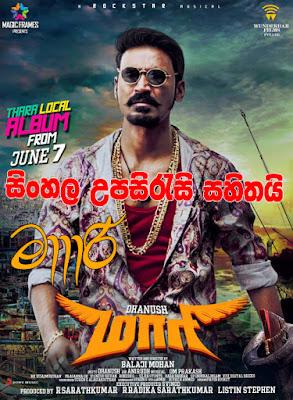 Maari 2015 Tamil Full Movie WIth Sinjala Subtitle
