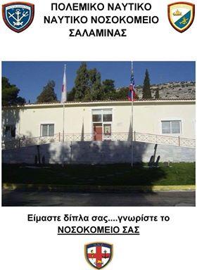 Ημέρα Εθελοντικής Αιμοδοσίας στο Ναυτικό Νοσοκομείο Σαλαμίνας (ΝΝΣ)