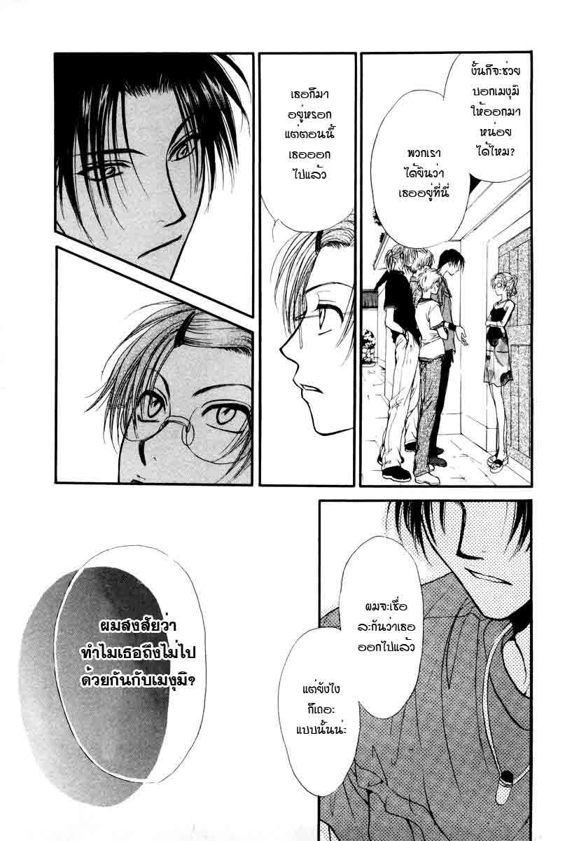อ่านการ์ตูน Kakumei no Hi 6 ภาพที่ 24