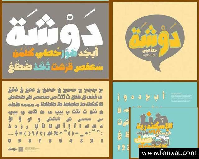 مجموعة الخطوط العربية الاحترافية 2015 رقم 2