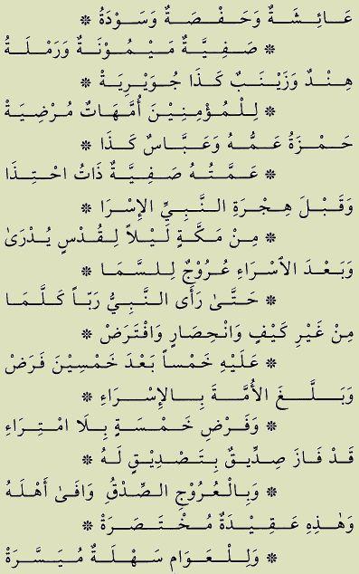 Aqidatul Awam | Lirik Qasidah
