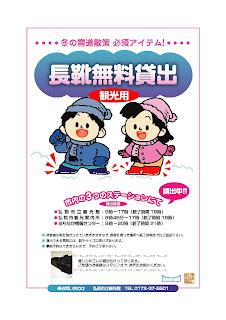 Hirosaki Free Long Boot Rentals flyer 長靴無料貸出 弘前市 平成27年度 チラシ