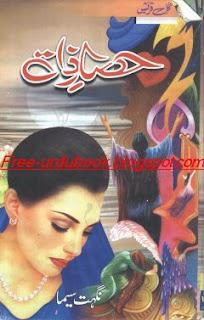 Hisar e Zat By Nighat Seema