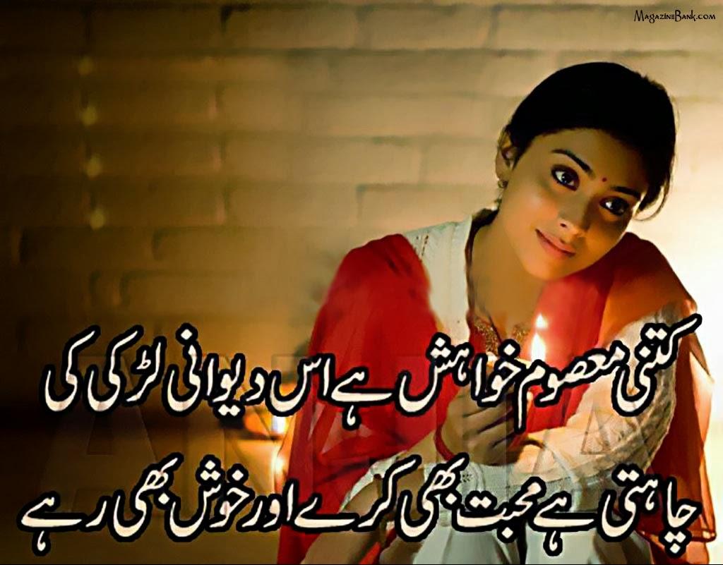 Urdu Love Poetry Shayari Quotes - 122.1KB