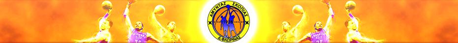 ΑΜΥΝΤΑΣ ΣΚΟΠΙΑΣ - ΜΠΑΣΚΕΤ