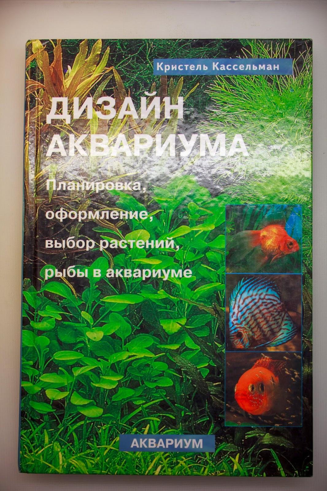 Книга кассельмана мир эхинодорусов