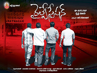 Railway Station Telugu Movie Poster