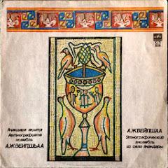 Azhweiphshaa Ethnographic Ensemble (1988)