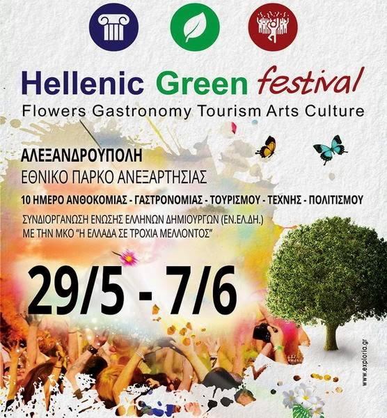 Το Hellenic Green Festival στην Αλεξανδρούπολη