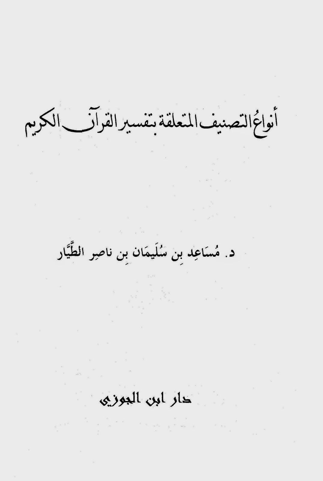 أنواع التصنيف المتعلقة بتفسير القرآن الكريم لـ مساعد الطيّار