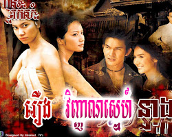 [ Movies ] Vinhean Sne Neang Bab - Thai Drama In Khmer Dubbed - Thai Lakorn - Khmer Movies, Thai - Khmer, Series Movies -:- [ 15 End ]
