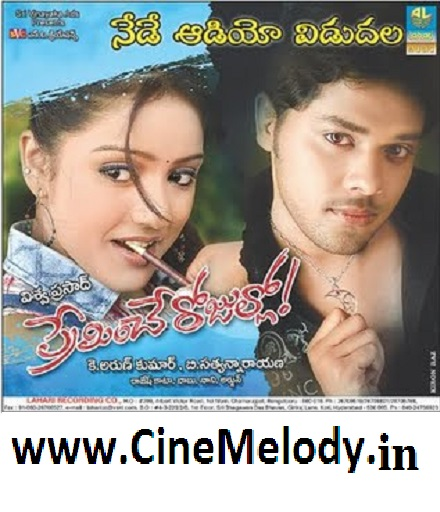 Preminche Rojullo Telugu Mp3 Songs Free  Download  2009