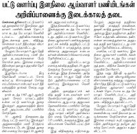 High Court of Madras Issued Stay Order against the Recruitment of 157 JIS Post (www.tngovernmentjobs.in)
