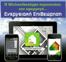 Ενεργειακή Επιθεώρηση app
