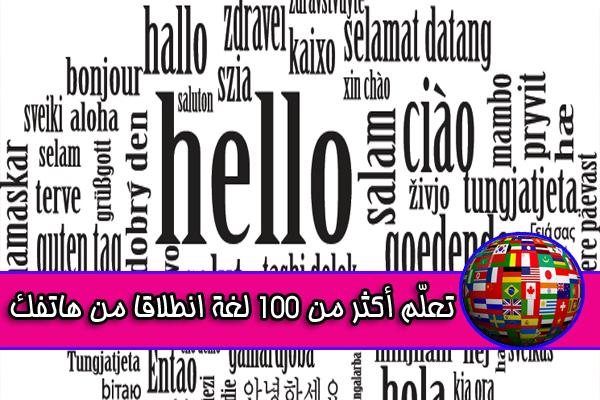 تعلّم أكثر من 100 لغة انطلاقا من هاتفك فقط و بطرق تفاعلية ممتعة [Android+IOS]