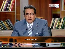 مشاهدة حلقة برنامج اخر النهار حلقة اليوم الجمعة 28/6/2013 تقديم محمود سعد