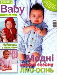 Сабрина Baby №3 2011 вiд 0 до 1 року