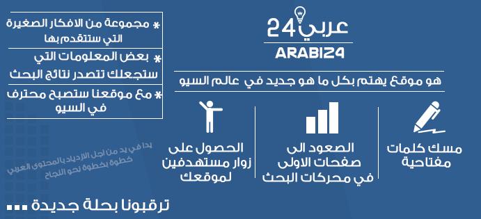 """تعلم أساسيات السيو والتسويق الإلكتروني مع """"عربي 24"""""""