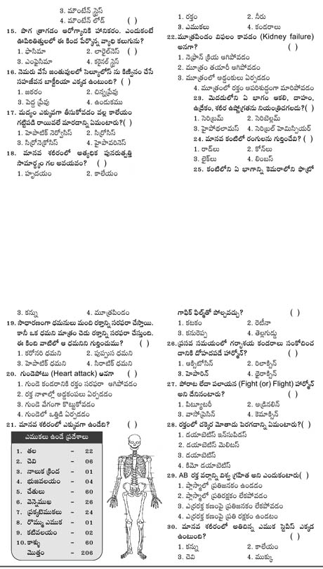 Telugu medium biology bits addicted quiet men biology bits for appsc telugu medium for group 2 ccuart Images