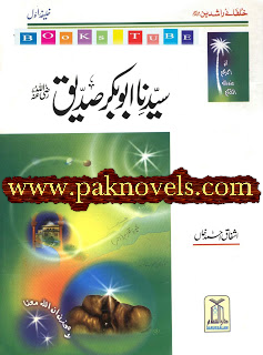 Syedena Abu Bakar Sadique by Ashfaq Ahmed khan