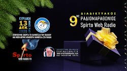 9ος Ραδιομαραθώνιος @ Spirto Web Radio...