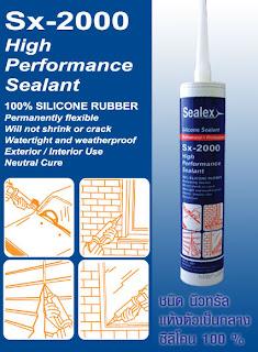 ซิลิโคน 100%sealex SX-2000
