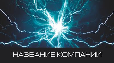 Визитки электрика