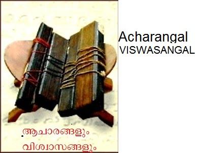 ആചാരങ്ങള് വിശ്വാസങ്ങള്/ Acharangal viswasangal