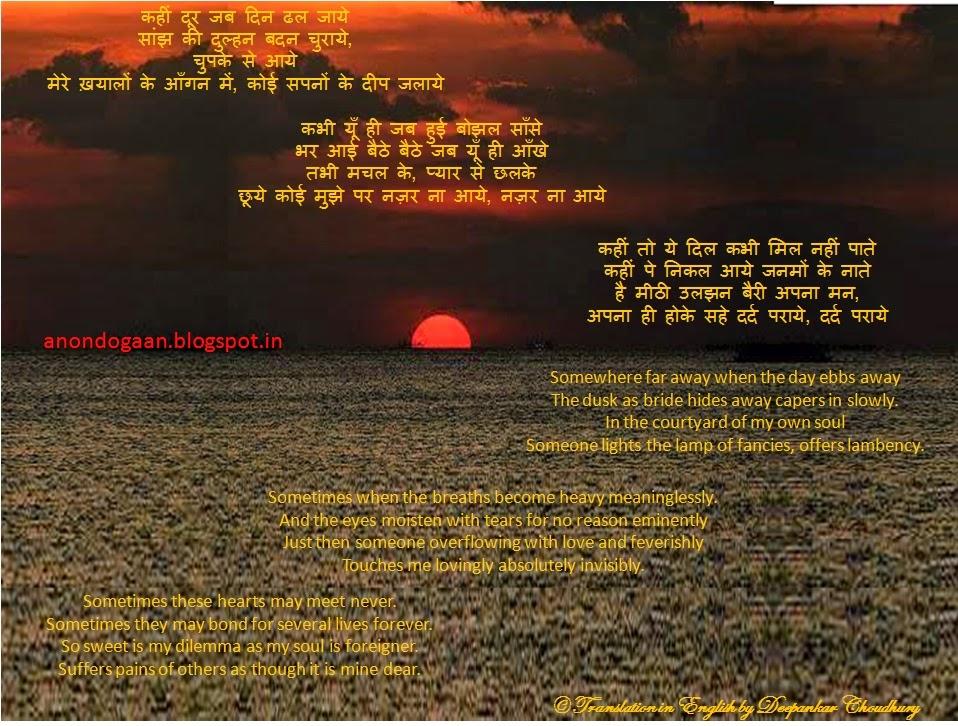 Kahin Door Jab Din Dhal Jaye \u003d LYRICS \u0026 TRANSLATION. & Anondo Gaan - The Blog of Hindi \u0026 Bengali Song Lyrics \u0026 their ...