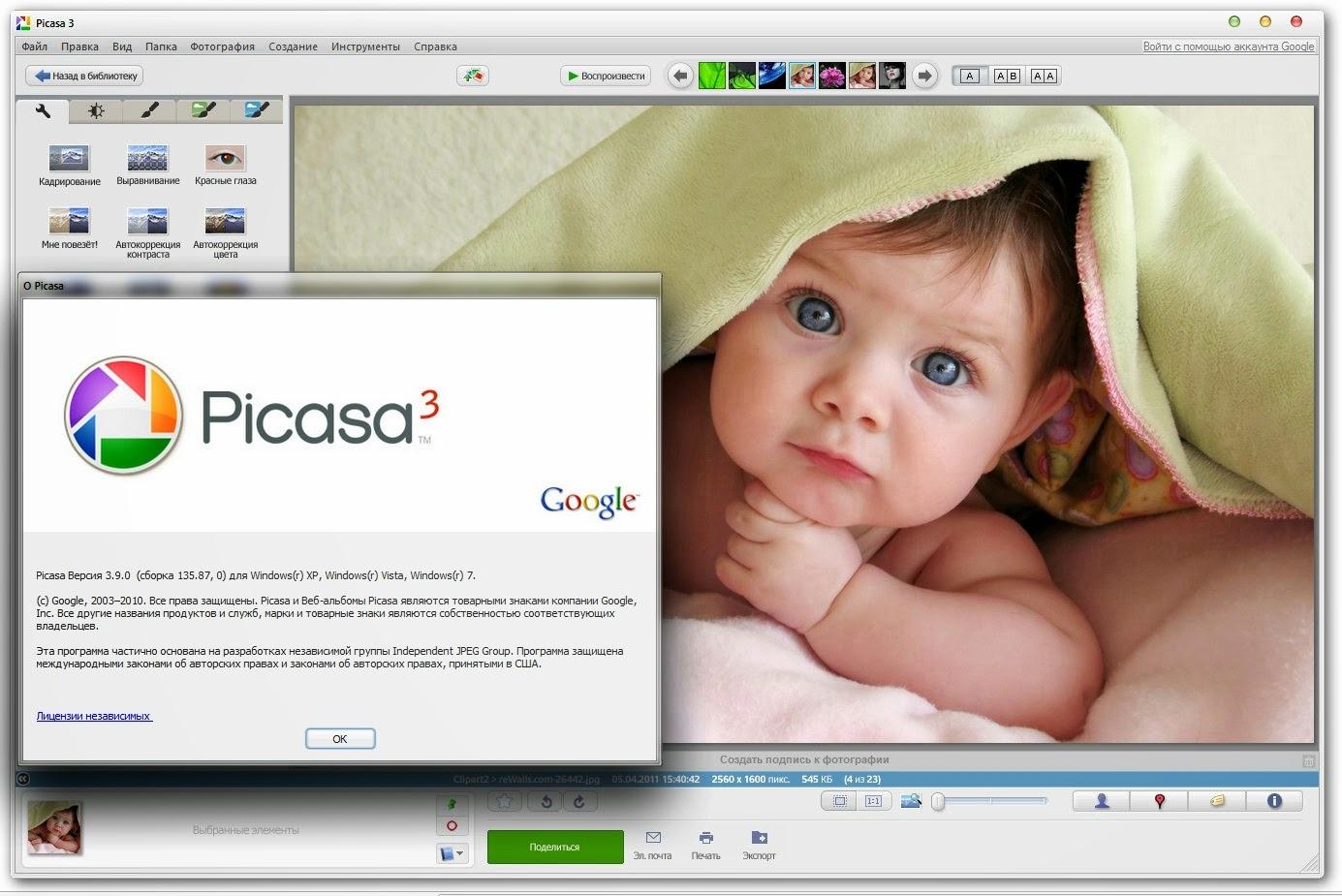 برنامج Picasa لعرض تنظيم الصور