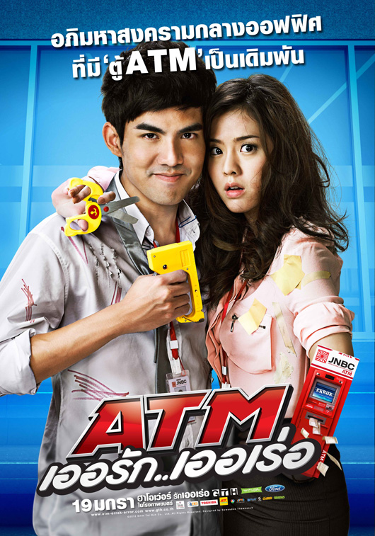 Thai blockbuster film ATM Er Rak Error starring Chantavit Dhanasevi (Ter) and Preechaya Pongthananikorn (Ice)
