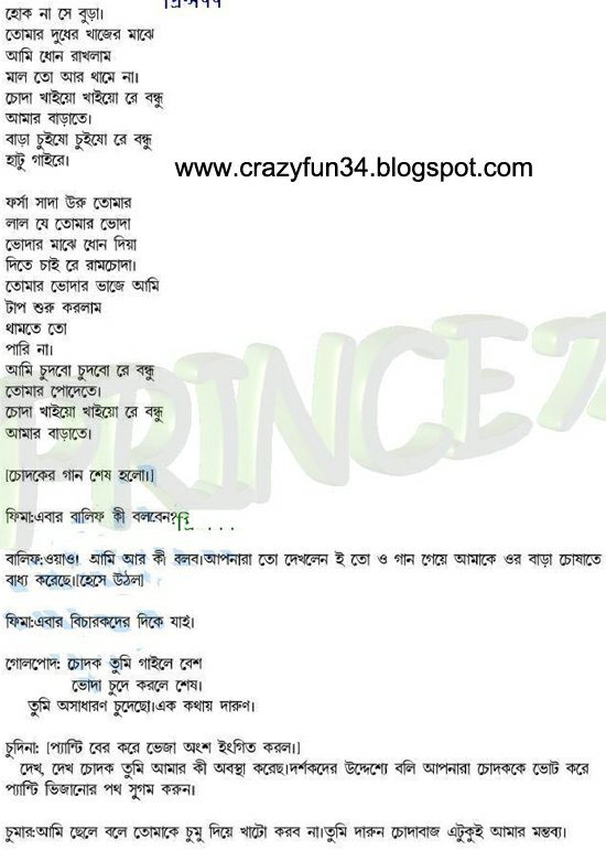 Daily Choti World Inter The Best Bangla