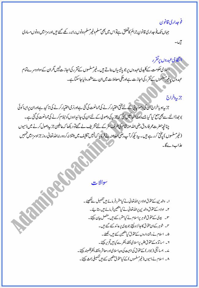 Ghair-Muslim-kay-Haqooq
