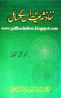 Nifaz-e-Shariat Aur Uskay Masail By Justice Mufti Taqi Usmani